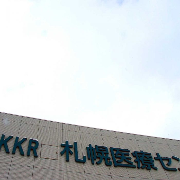 KKR札幌医療センター 様