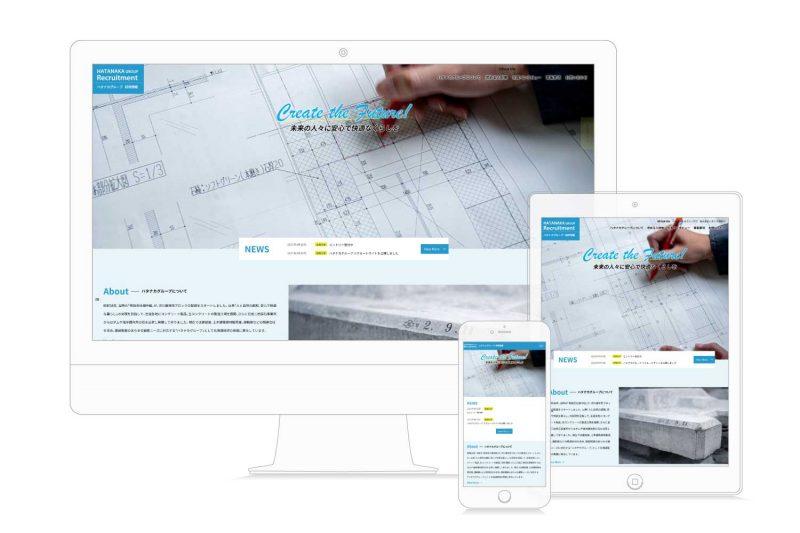 採用サイトデザインイメージ